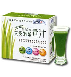 リビタ大麦若葉青汁 3g×30袋×10個入
