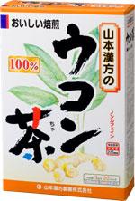 【本日ポイント5倍相当】山本漢方製薬株式会社 ウコン茶100%3g×20包×20個セット【ドラッグピュア市場店】