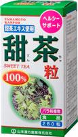 【本日ポイント5倍相当】山本漢方製薬株式会社 甜茶粒100%280粒×10個セット【ドラッグピュア市場店】