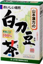 【本日ポイント5倍相当】山本漢方製薬株式会社 白刀豆茶6g×12包×20個セット【ドラッグピュア市場店】