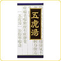 【第2類医薬品】クラシエ「クラシエ」漢方五虎湯エキス顆粒S270包(45包×6)【ドラッグピュア市場店】