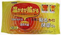 【あす楽12時まで】オカモトの貼る快温くん10枚入×24個<パージ使用の遠赤外線カイロ>(60枚入り×4箱で送付する場合がございます)
