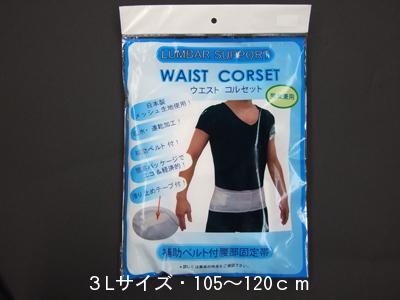 クロス工業株式会社ウエストコルセット(WAIST CORSET)LUMBER SUPPORTインアウターベルト2<3L(105~120cm)・1箱12巻入>4箱(商品到着まで7~10日間程度かかります)(注文後のキャンセルができません)【ドラッグピュア市場店】