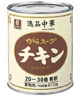 【本日ポイント5倍相当】理研ビタミンがらスープ(チキン)810g×12個セット【ドラッグピュア市場店】