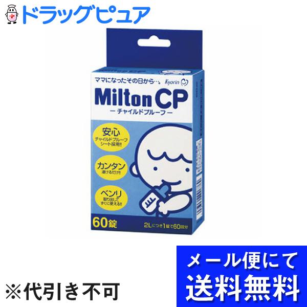 Baby bottle disinfection drug Kyorin medicine Milton CP-child proof-60 tablets ( health gadgets ) fs3gm deals