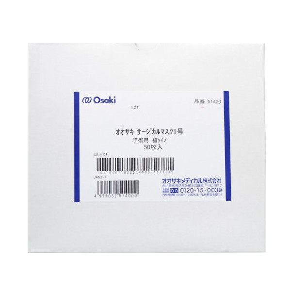 【本日ポイント5倍相当】オオサキメディカル株式会社『オオサキ サージカルマスク No.1 ブルー 紐タイプ 50枚入』×10個セット(発送までに7~10日かかります・ご注文後のキャンセルは出来ません)