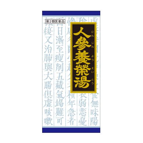 【第2類医薬品】クラシエ人参養栄湯エキス顆粒クラシエ 270包(45包×6)【ドラッグピュア市場店】