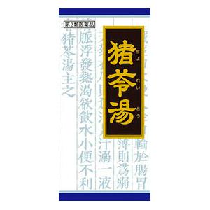 【第2類医薬品】クラシエ「クラシエ」漢方猪苓湯エキス顆粒 450包(45包×10)【ドラッグピュア市場店】