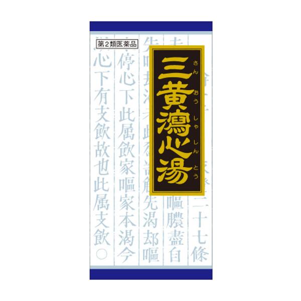 【第2類医薬品】クラシエ「クラシエ」漢方三黄瀉心湯エキス顆粒270包(45包×6)【ドラッグピュア市場店】