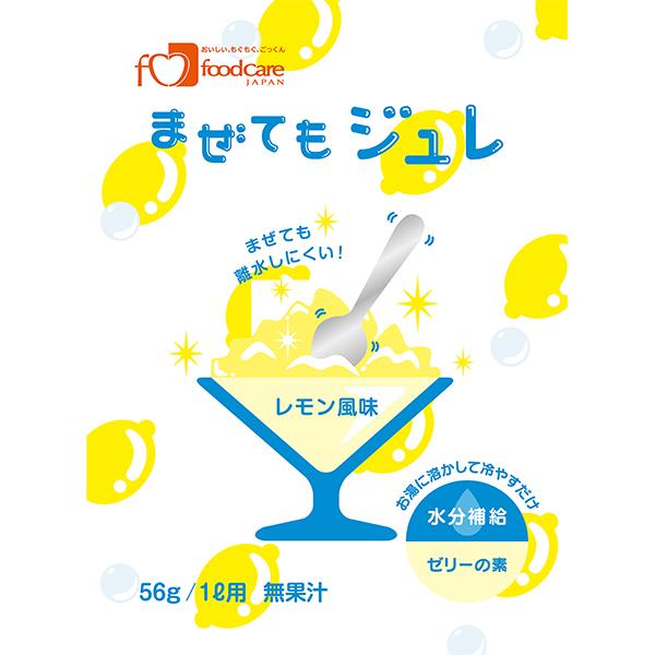 株式会社フードケア まぜてもジュレ レモン風味 50g(1L用)×96袋セット<水分補給 ゼリーの素>【JAPITALFOODS】(商品発送まで6-10日間程度かかります)(この商品は注文後のキャンセルができません)【ドラッグピュア市場店】