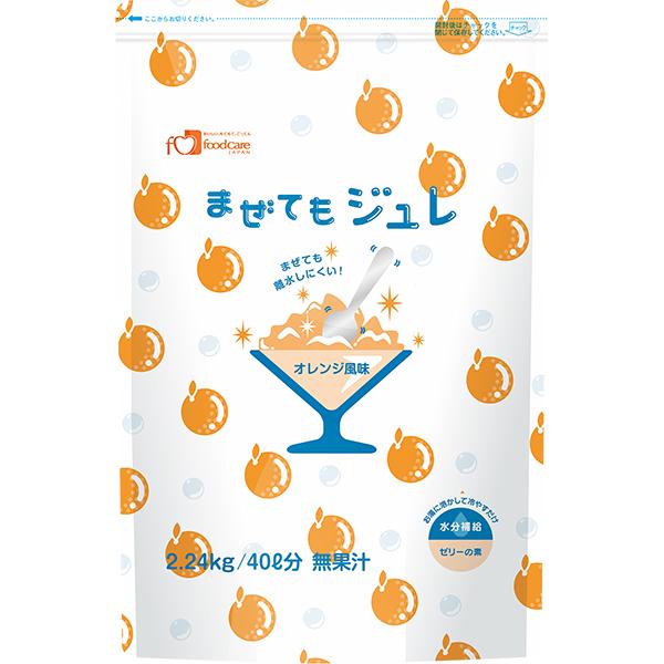 株式会社フードケア まぜてもジュレ 大袋 オレンジ風味 2.24kg(40L用)×4袋セット<水分補給 ゼリーの素>【JAPITALFOODS】(商品発送まで6-10日間程度かかります)(この商品は注文後のキャンセルができません)【ドラッグピュア市場店】
