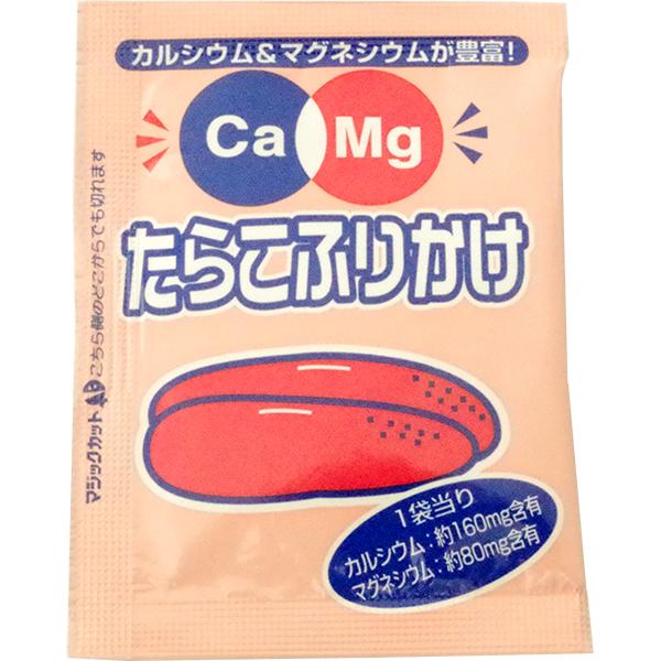 株式会社フードケア Ca&Mgふりかけ たらこ 小袋2.6g×50食×20個セット<カルシウム・マグネシウムが豊富!>【JAPITALFOODS】(商品到着まで6-10日間程度かかります)(ご注文後のキャンセルは出来ません)【北海道・沖縄は別途送料必要】