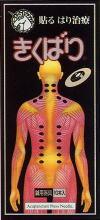 【最大2000円OFFクーポン&ポイント5倍相当1/13(日)まで】スポールバンと同様ハリと圧粒子のダブル効果一人で出来る貼る鍼治療器【おまけ付き♪】日進医療器のきくばり30本入×6個+スポールバンサンプル18鍼(ツボ表つき)【医療機器】