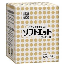 【本日ポイント5倍相当】キッセイ薬品工業『ソフトエット コーヒー味 100g×5袋入×8箱セット』(発送までにお時間がかかる場合がございます・ご注文後のキャンセルは出来ません)