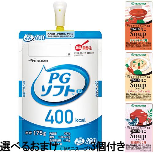 テルモ株式会社テルミールPGソフトEJ 400Kcal(267g×36パック入)【+選べるおまけ3個付き】PE-15ES040(発送までに7~10日かかります・ご注文後のキャンセルは出来ません)