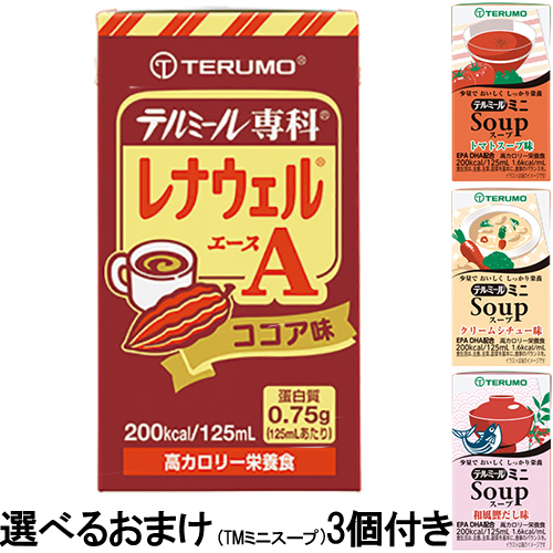 テルモテルミール専科レナウェルエース125ml(NS-RAH16012L・ココア味)12個入×3セット(36個)【+選べるおまけ3個付き】(発送までに7~10日かかります・ご注文後のキャンセルは出来ません)
