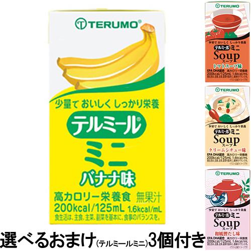 テルモテルミールミニ125ml(TM-B1601224・バナナ味)48個入【+選べるおまけ3個付き】(発送までに7~10日かかります・ご注文後のキャンセルは出来ません)【ドラッグピュア市場店】