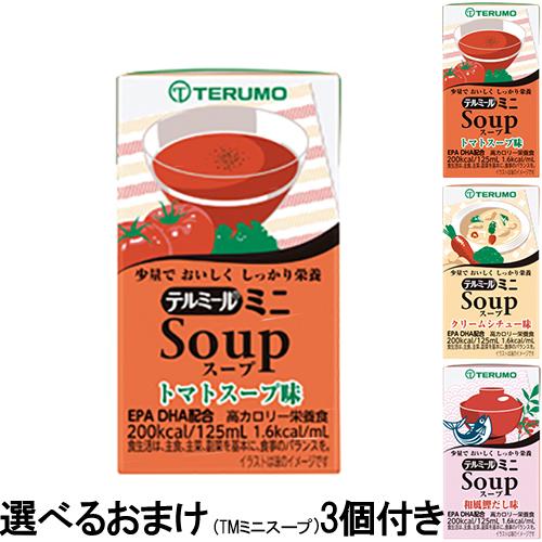 テルモ テルミール ミニ Soup(スープ)トマトスープ味(TM-A1601224) 24個×2箱=48個【+選べるおまけ3個付き】(商品発送まで6-10日間程度かかります)(ご注文後のキャンセルは出来ません)【ドラッグピュア市場店】