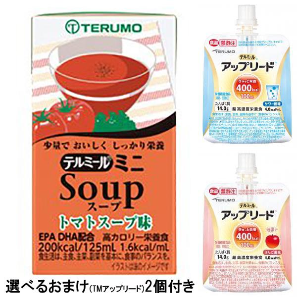 テルモ テルミール ミニ Soup(スープ)トマトスープ味(TM-A1601224) 24個×2箱=48個【+選べるおまけ2個付き】(商品発送まで6-10日間程度かかります)(ご注文後のキャンセルは出来ません)【ドラッグピュア市場店】