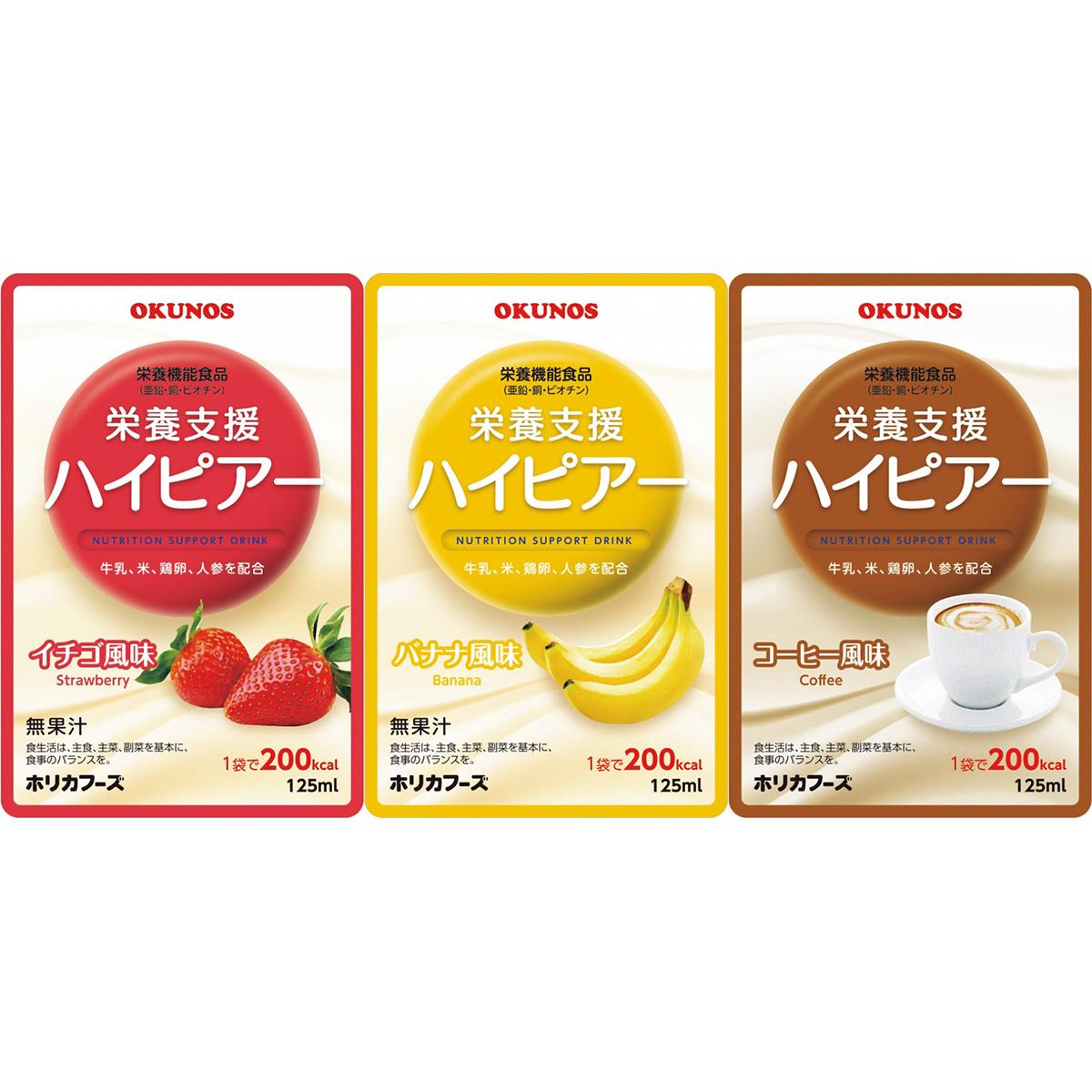 ホリカフーズ株式会社 オクノス(OKUNOS)栄養支援ハイピアー 詰め合わせ 3種類×10袋×2セット(合計60袋)(発送までに7~10日かかります・ご注文後のキャンセルは出来ません)