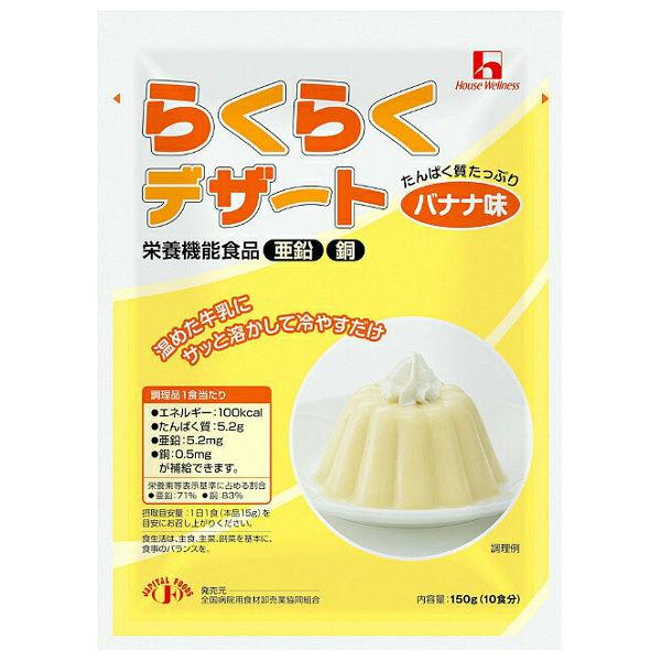 【本日ポイント5倍相当】ハウスウェルネスフーズらくらくデザートバナナ味150g × 30【JAPITALFOODS】 (発送までに7~10日かかります・ご注文後のキャンセルは出来ません)