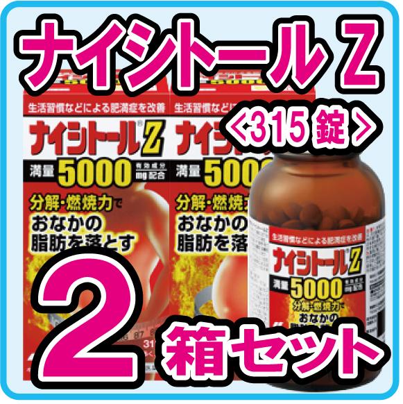 【第2類医薬品】小林製薬 ナイシトールZ 315錠【2個セット】