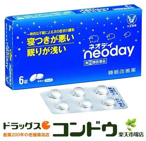 新着セール 富士山のふもとから 毎日16:30までのご注文確定分は [正規販売店] 即日発送を心がけております ネオデイ 6錠 指定第2類医薬品