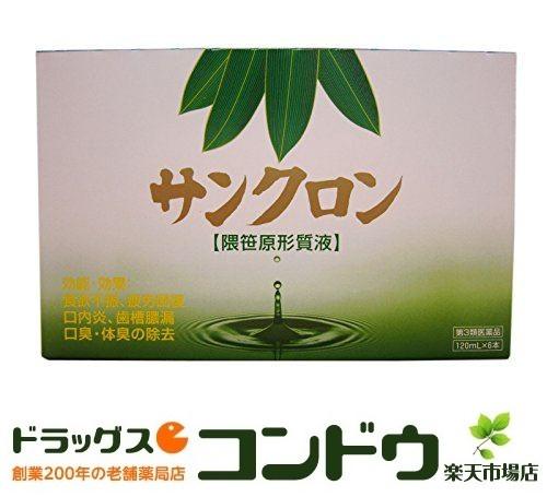 富士山のふもとから。毎日16:30までのご注文確定分は、即日発送を心がけております!★リニューアル品(写真のみ旧商品の写真となっております) Rポイント20倍!【第3類医薬品】サンクロン 120mL×6
