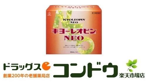【第3類医薬品】キヨーレオピンネオ 60mL×4本