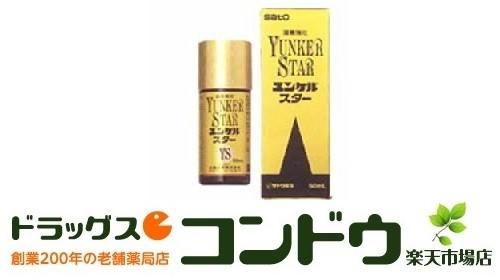 【第2類医薬品】ユンケルスター 50mL ×5