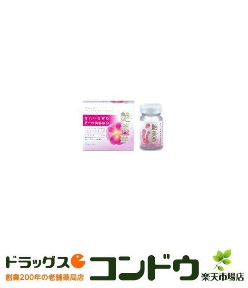 【湧永製薬】艶美華(つやびか)タブレット 美容補助食品 68g(272mg×126粒×2本)