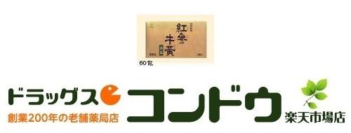 【第3類医薬品】ワクナガ紅参牛黄 60包