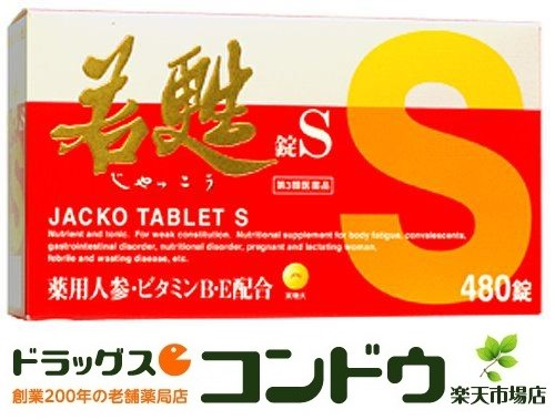 【第3類医薬品】若甦錠S 480錠