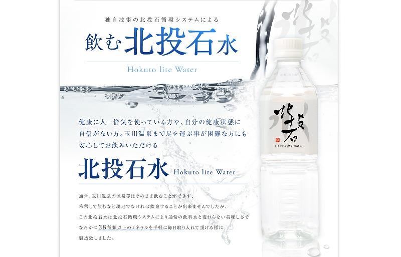 【北投石水】Hokuto lite Water 単品(1箱)500ml×24本入り