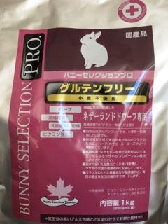 神経質な性格で室内飼育が中心のウサギのために イースター バニーセレクションプロ ネザーランドドワーフ専用 1kg(250g×4袋) うさぎ 餌 グルテンフリー チモシー 牧草 乳酸菌 フード
