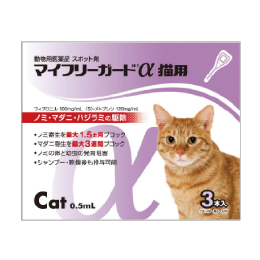 ノミ マダニ ハジラミ駆除剤 選択 マイフリーガードα 引き出物 猫用 1箱 ダニ 0.5mL 3個 駆除