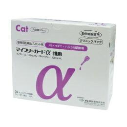 ☆正規品新品未使用品 ノミ マダニ ハジラミ駆除剤 マイフリーガードα 猫用 1箱 定番の人気シリーズPOINT(ポイント)入荷 0.5mL 24個 駆除 ダニ