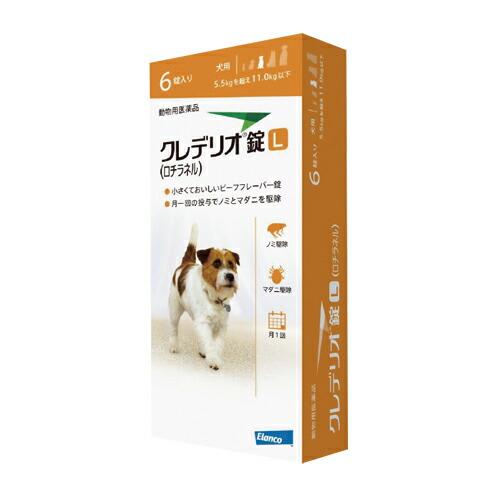 犬に寄生するノミ及びマダニの駆除 クレデリオ錠 L 1箱 6錠 送料無料激安祭 犬用 体重 : 5.5kgを超え11.0kg以下 駆除 ダニ ブランド激安セール会場 マダニ ノミ 犬