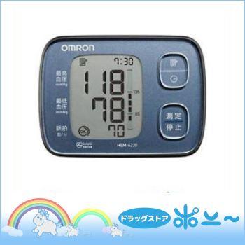 【送料無料!】オムロン 自動血圧計 HEM-6220-B ブルー【オムロンヘルスケア】【4975479409554】【納期:14日程度】