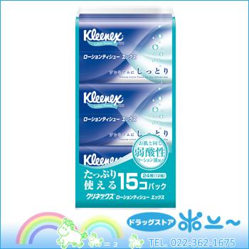 Kleenex lotion tissue X pocket 24 pieces (12 sets) *15 pack