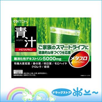 【送料無料!】メタプロ青汁 8g×30袋×10個【井藤漢方】【4987645488584】
