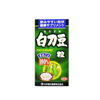 白刀豆から作ったサプリメント 山本 ナタマメ粒 4979654025676 定番スタイル 280粒 日本正規代理店品 山本漢方製薬