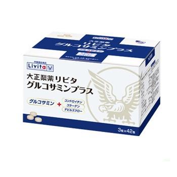 【送料無料!】リビタ グルコサミンプラス 3粒×42包×5個 【大正製薬】【4987306018396】