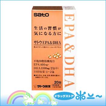 蓇葖果佐藤 EPA DHA 20