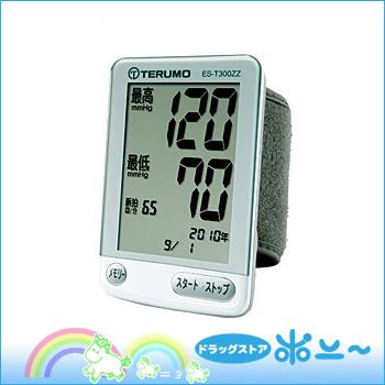 【送料無料!】テルモ 電子血圧計 手首式 ES-T300ZZ【テルモ】【4987350415752】