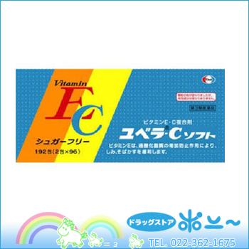 ユベラ-C ソフト 192包×5個【エーザイ】【4987028105077】【送料無料!】