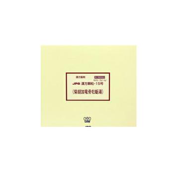 【第2類医薬品】【送料無料!】JPS漢方-15 柴胡加竜骨牡蛎湯「さいこかりゅうこつぼれいとう」 180包(60日分)【JPS製薬】【4987438071542】【px】【asrk】