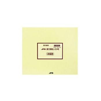 【第2類医薬品】【送料無料!】JPS漢方-23 消風散「しょうふうさん」 180包(60日分)【JPS製薬】【4987438072341】【px】【あす楽対応!】, サイクリー:1dad8d74 --- sunward.msk.ru