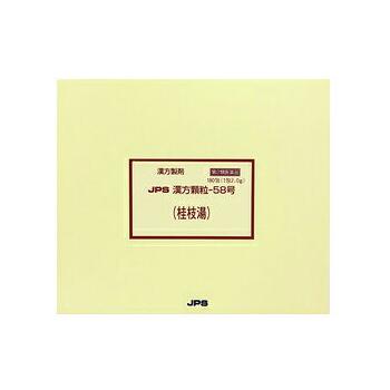 【第2類医薬品】【メール便発送!送料無料!】JPS漢方-58 桂枝湯(けいしとう) 90包(30日分)【JPS製薬】【4987438075816】【px】