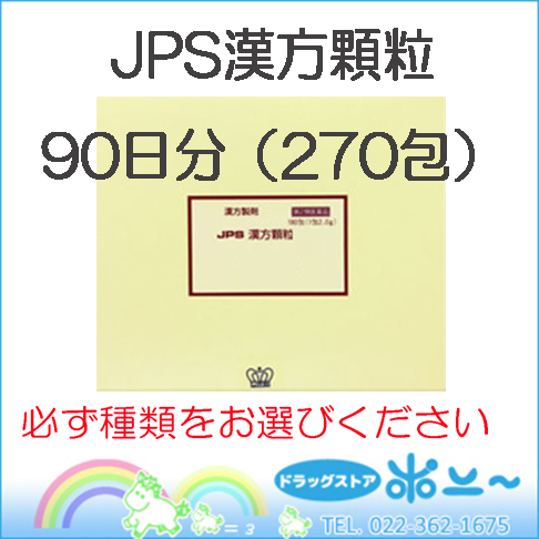 【第2類医薬品】【送料無料!】JPS漢方顆粒 270包「各種90日分」【ジェーピーエス製薬】【px】【asrk】